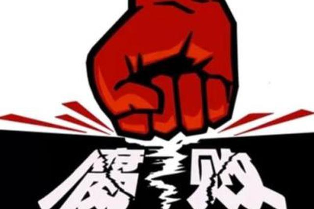 天津市宁河区政府原党组成员、副区长李春海接受纪律审查和监
