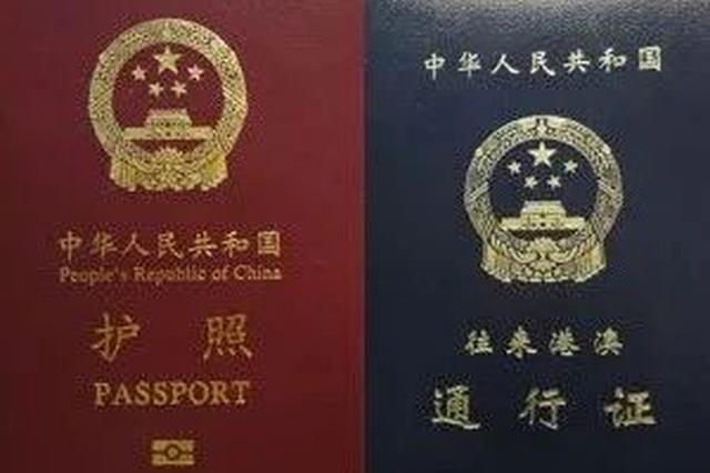 天津居民可网上办理赴港澳台再次签注