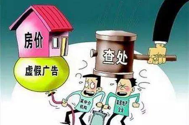 天津市国土房管局严厉打击房地产业违法违规行为
