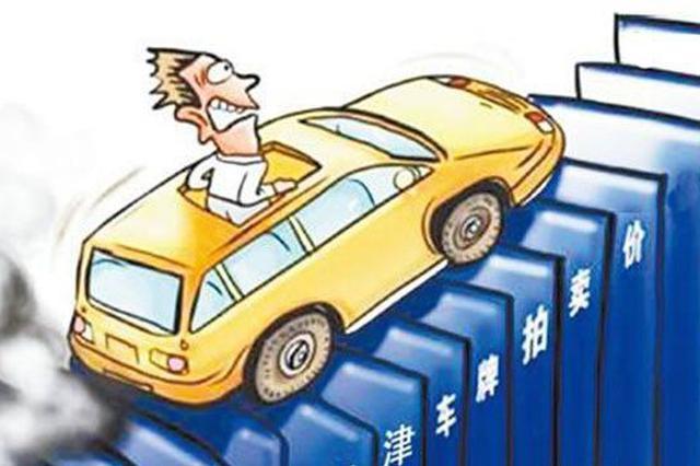 天津5月小客车竞价完成:个人最低25800元成交