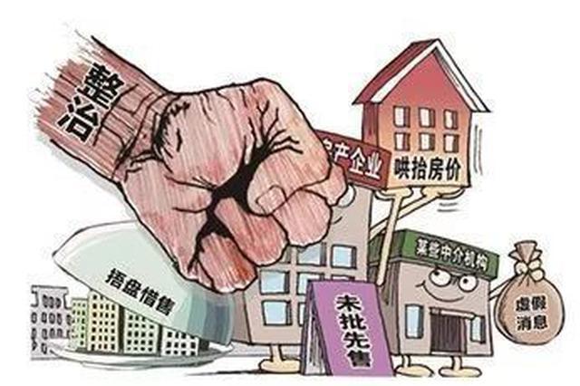 天津通报5起房地产市场违法违规典型案例