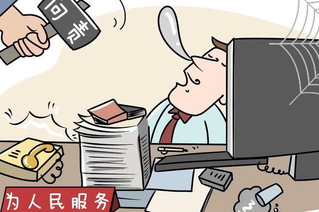 """天津干部考评增""""作为""""考察 为官不为该免职的免职"""