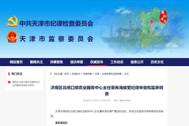 天津市津南区北闸口镇农业服务中心主任被调查