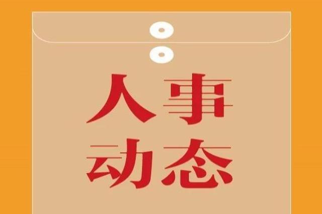 """西青、北辰、宁河三区选出新区长 两人系""""70后"""""""