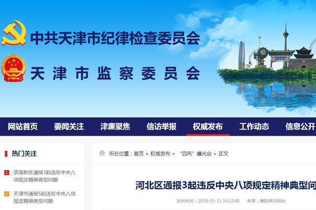 天津河北区通报3起违反中央八项规定精神典型问题