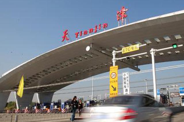 京津冀三地高速路服务区和收费站将统一标准