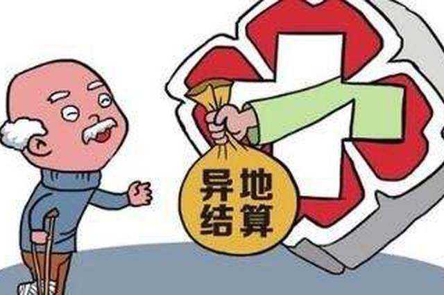 天津规范异地就医住院费用直接结算 请您这么办