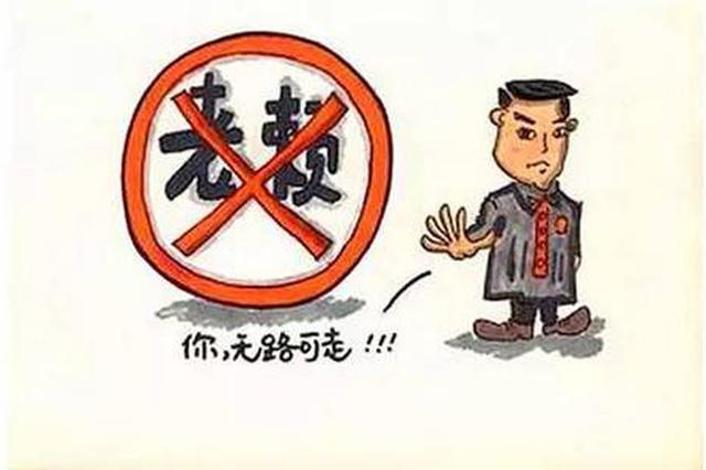 """天津:向""""老赖""""宣战 向当事人兑现公平正义"""