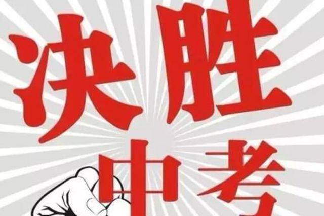 天津市中考将于6月16至17日举行