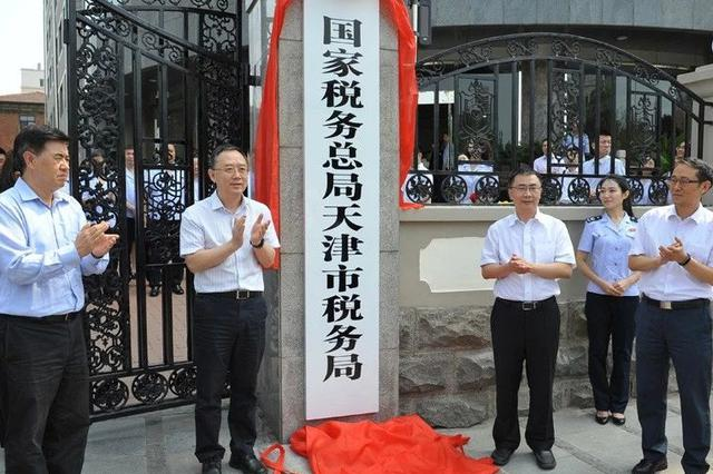 天津国税地税正式合并 国家税务总局天津市税务局昨日挂牌
