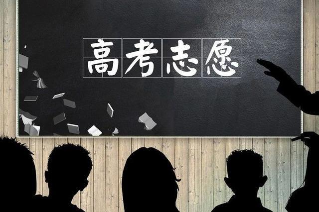 2018年天津高考志愿填报时间和方式公布