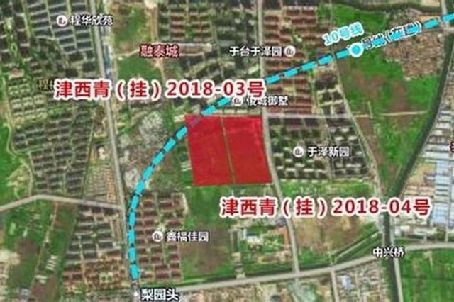 李七庄两宗地块出让 临近在建地铁10号线