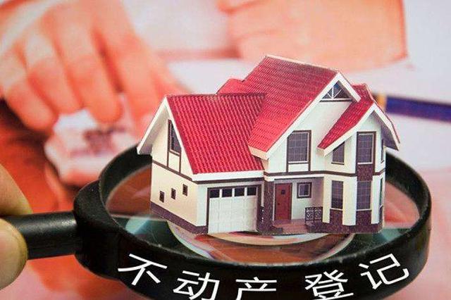 五问不动产登记全国联网:房价下跌?有助于反腐败?