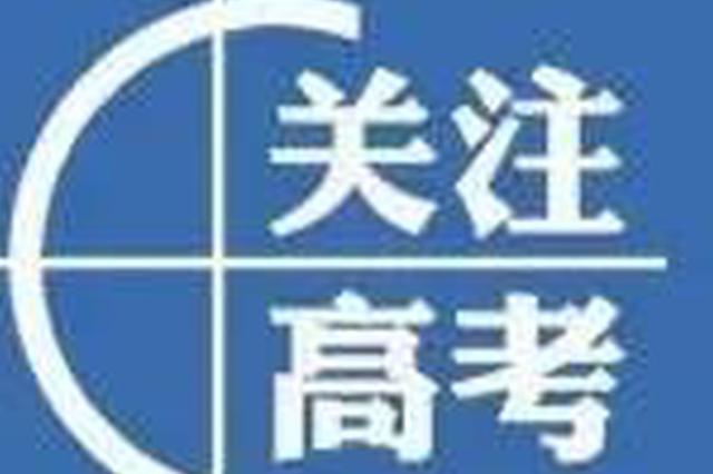 25日起填报高考志愿 天津两次填报、两次征询
