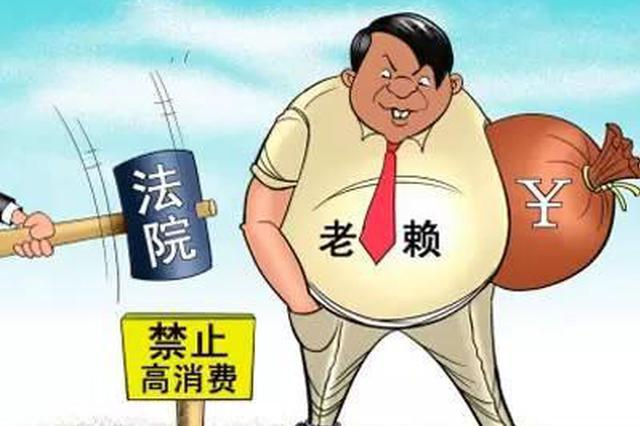 """天津市二中院发布32则悬赏公告 """"围堵""""老赖"""