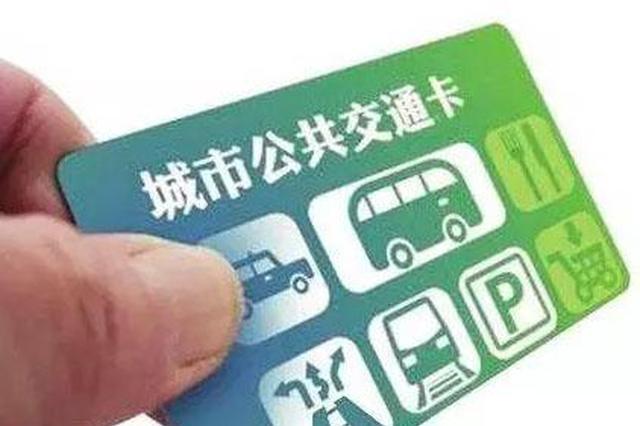 两部门发文规范交通一卡通产品 将实施认证制度