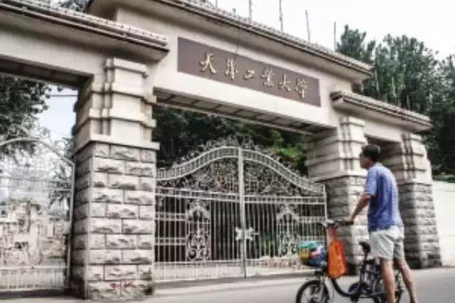天津又一大学要变楼盘  这些年多少老校区变身