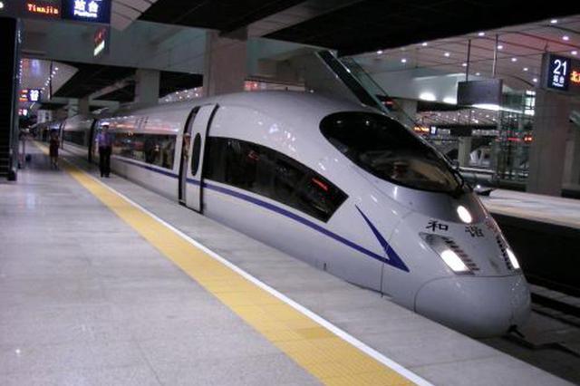 京津城际新增8.5对复兴号 东北高铁覆盖京津冀