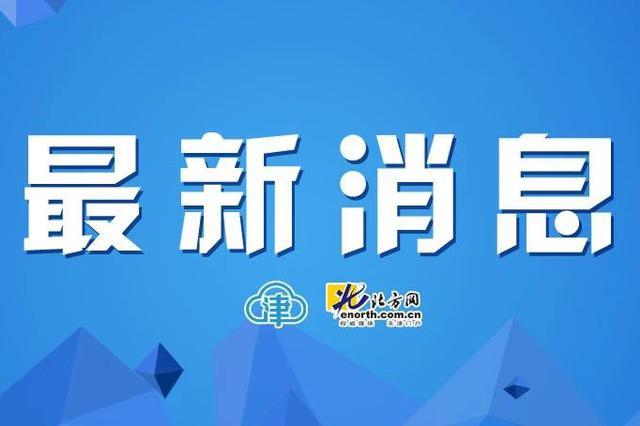 天津积分入户手续23日启动办理 这些内容有调整