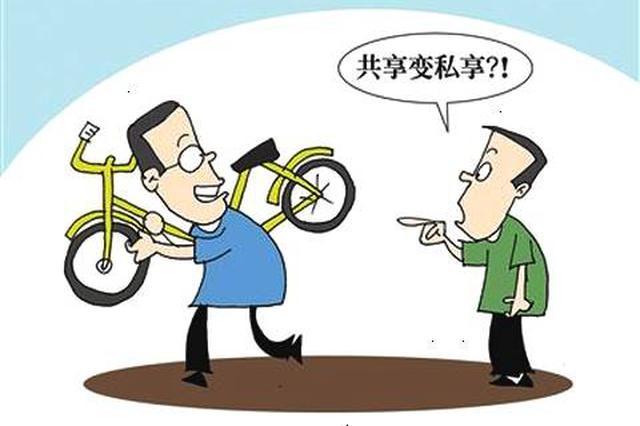 天津首例:市民私占共享单车被拘