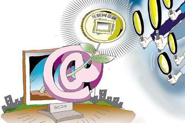 互联网和软件业成天津新经济发展主要动力