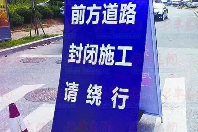 天津这些道路断交施工 途经车辆注意绕行