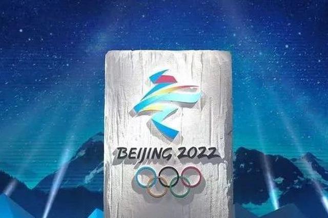 北京冬奥会新增7个项目 不给场馆建设添负担