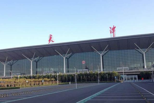 天津机场单日旅客 吞吐量再创新高