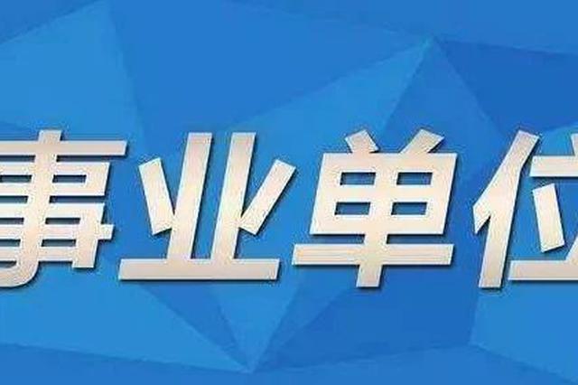 天津事业单位最新招聘信息来了 来看看这波有没有适合的