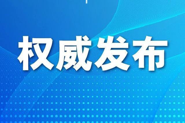 天津市原副市长陈质枫因严重违纪留党察看二年