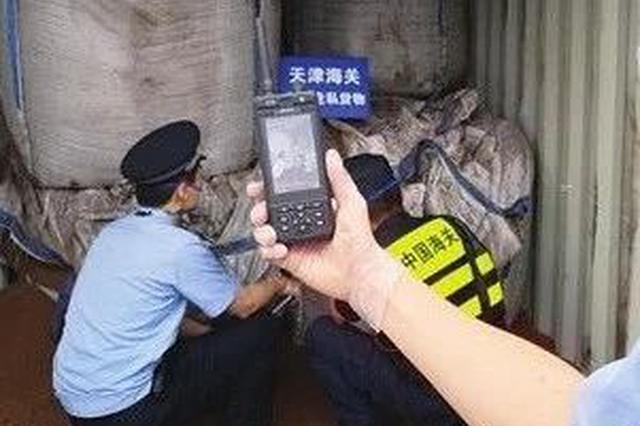 天津海关侦破近2000吨危险性固体废物走私大案