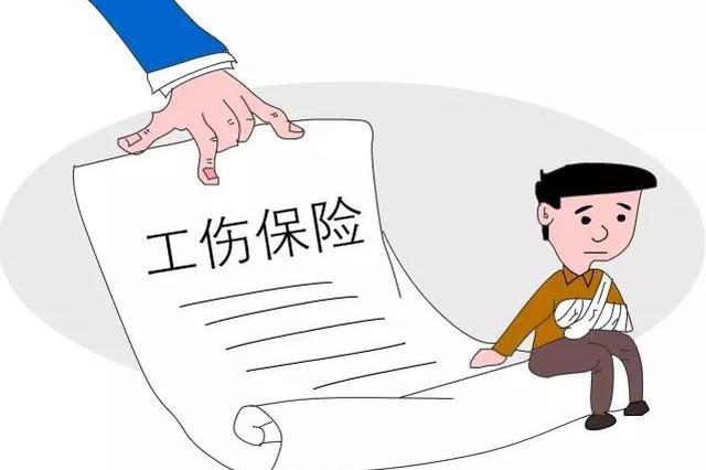 天津市工伤保险待遇标准调整到位
