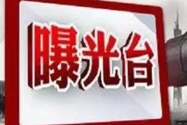 """公安部整治网络乱象 曝光""""拼多多、360搜索""""等9起案例"""