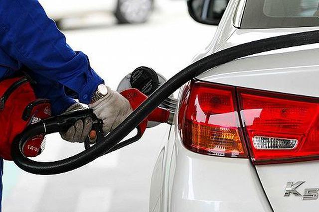 9月3日起 新一轮汽油调价窗口或将再迎下调