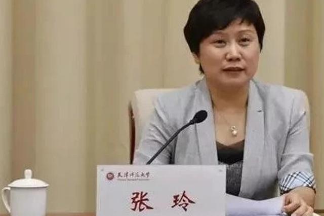 张玲任天津师范大学党委书记