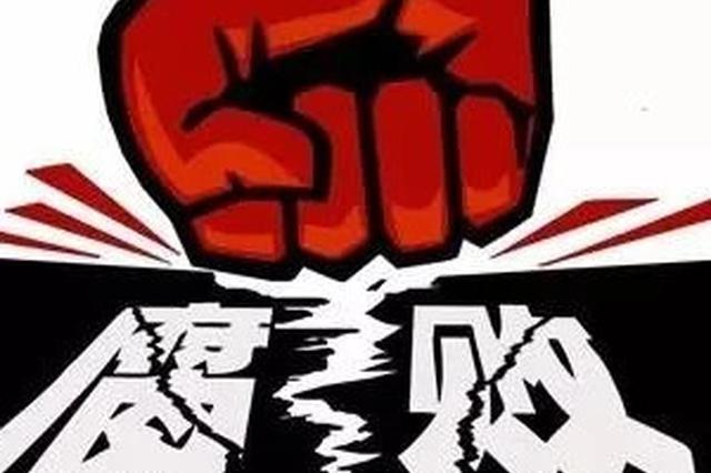 天津一企业法定代表人被调查