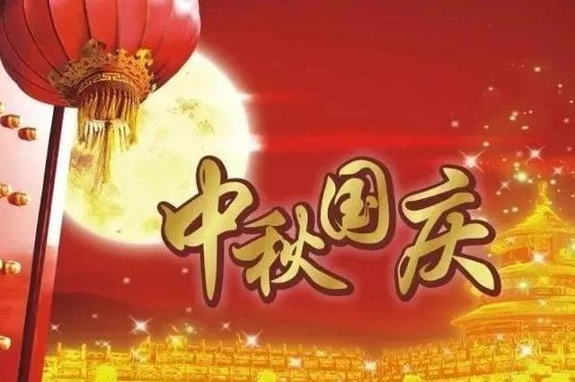 中秋、国庆双节在即 这些福利将发到你手中