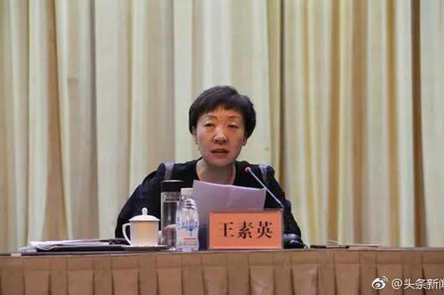 中国福利彩票发行管理中心原主任王素英接受调查