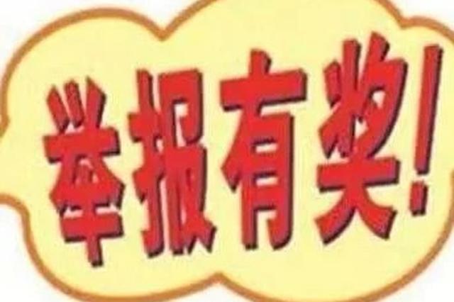 天津举报非法集资有奖 咋举报啥条件奖多少怎么领