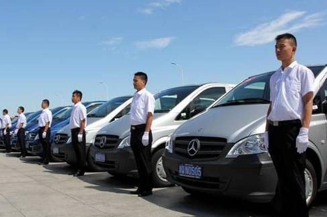 2018天津夏季达沃斯 逐一核验达沃斯服务车辆车况