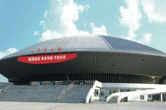 天津体育馆周日有演唱会 请按规定停车