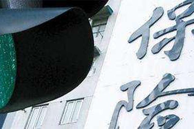 天津海关开启关税保证保险业务