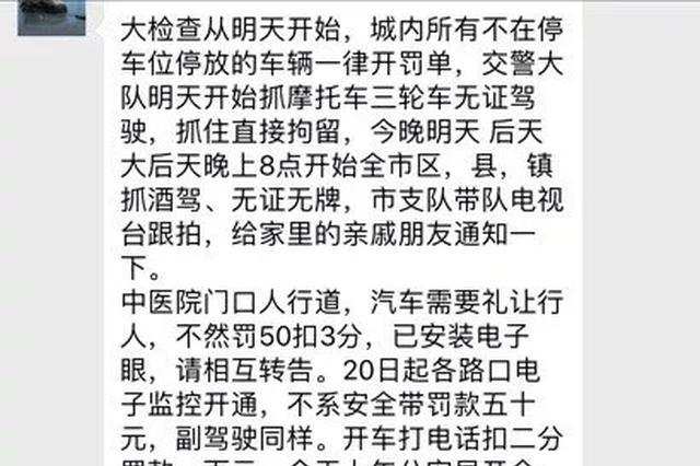 """天津老年人朋友圈疯传的""""新交规""""靠谱吗 天津交警回应"""