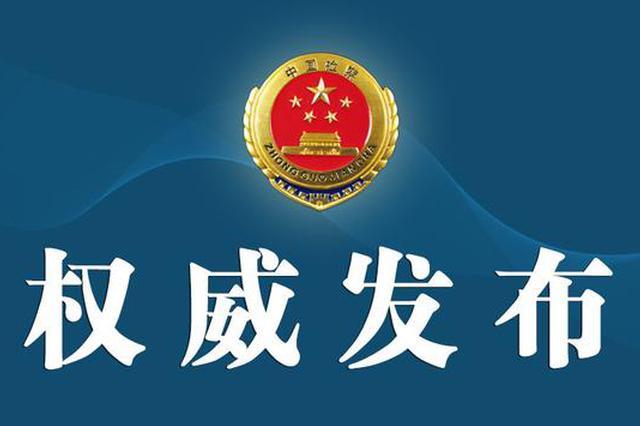 天津检察机关依法对王建东涉嫌受贿、贪污案提起公诉