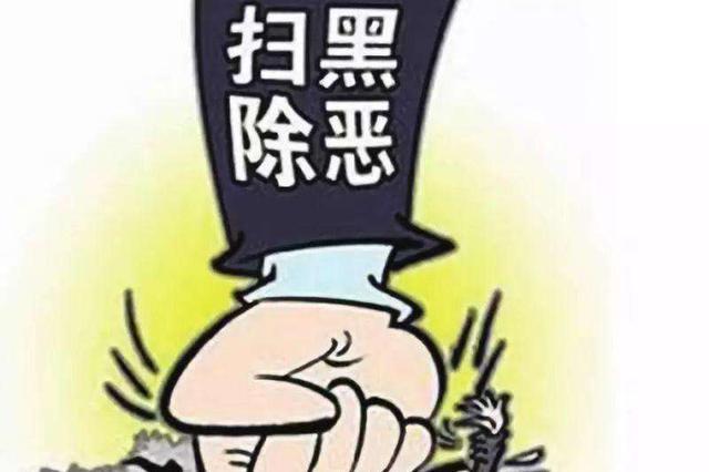 天津市扫黑办答记者问:鼓励公众举报涉黑涉恶犯罪