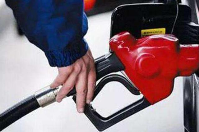 """国内汽柴油价格""""2连涨""""折合每升上调1毛多"""