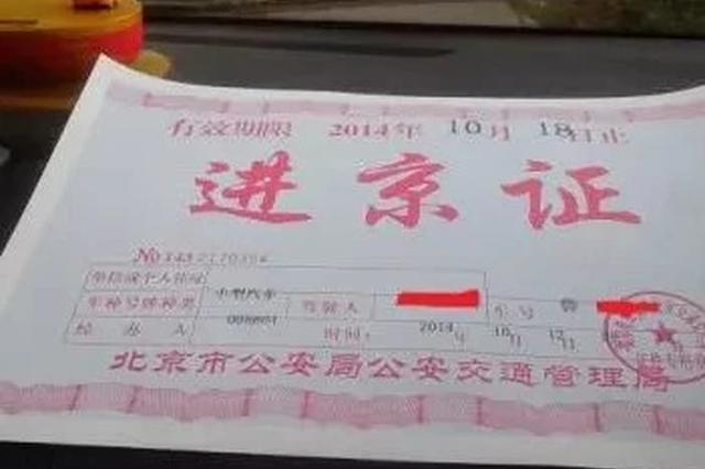 双节期间外地牌照载客汽车进京不限行