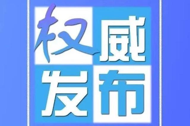 天津市汇青投资担保有限公司原法定代表人李春山接受纪律审查
