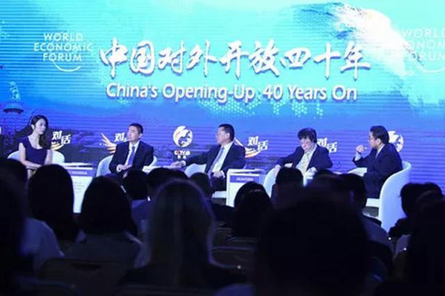 2018天津夏季达沃斯论坛:18日会议亮点