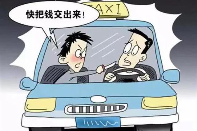 天津一外地男子抢劫网约车司机未遂 居然还报警